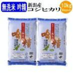 お米 白米 無洗米吟精 新潟産コシヒカリ10kg(5kgx2袋)(令和2年産)