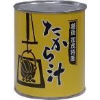 越後加茂特産たから汁缶 820g
