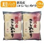お米 白米 新潟産コシヒカリ(真空パック)10kg(5kgx2袋)(平成30年産)