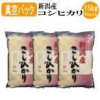 お米 白米 新潟産コシヒカリ(真空パック)15kg(5kgx3袋)(平成30年産)