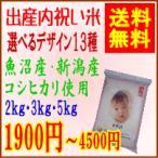 出産内祝い米 魚沼産コシヒカリ3kg 送料無料