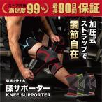 膝サポーター ひざ 固定 サポーター ベルト バンド ランニング ジュニア 膝関節