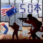 ナーフ弾 50本入り ナーフエリート用 ナーフダーツ対応 N-ストライクエリート適用 EVA詰め替え弾丸 銃の弾丸 スポンジ弾 マイクロダーツ ソフト弾丸 交換用弾