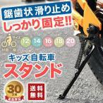 子供用自転車 スタンド サイドスタンド キックスタンド 交換 キッズ 12 14 16 18 20インチ 片足タイプ