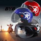 夏用バイクハーフヘルメット 全8色+2色 ライティングメット オートバイ ヘルメットハレー  原付 電動アシスト自転車 レディース メンズ