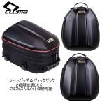 CUCYMA シートバッグ フルフェスヘルメット迄収納 ショルダーバッグ 手持ち リュックサック バイク 硬い素材 防水防雨 レーシング ライダーズかばん