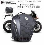 GHOST RACING シートバッグ フルフェスヘルメット迄収納 ショルダーバッグ 手持ち リュックサック バイク用 硬い素材 防水防雨 レーシング ライダーズかばん