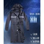 レインコート レインウェア レインスーツ 雨合羽  雨具 かっぱ カッパ 自転車 バイク用 ライダース 雨かっぱ 梅雨対策 豪雨防水 送料無料