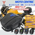 MCタンクバッグ シートバッグ ショルダーバッグ 手持ち 手提げバッグ バイク用 硬い素材 長持ち レーシング ライダーズ ハーフメット迄収納 大型バイク 小型