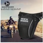 ROCK BIKER レッグバッグ レッグポーチ バイクバッグ ライダースかばん 鞄 ショルダーバッグ 防水バッグ ウエストバッグ メンズ レディース