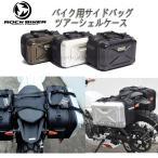 ROCK BIKER バイク用サイドバッグ 左右セット ツアーシェルケース ツールバッグ 汎用 シートバック バイク用品 収納カバン ツーリング