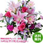 ユリ ガーベラ 季節のお花 デザイナーオーダー フラワー アレンジメント ひまわり 誕生日 ギフト プレゼント 贈り物 バラ 送料無料