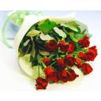【お誕生日のバラ花束】赤バラ20本の花束 ギフト プレゼント 歓送迎 送別 退職 贈り物 卒業