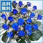 フラワーアレンジメント 送料無料 青いバラ20本のアレンジ ブルーローズ ギフト ホワイトデー プレゼント 歓送迎 送別 退職 贈り物 卒業
