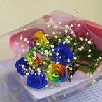 バラ 花束 ギフト レインボーローズ ブルーローズ  夢のブーケ 誕生日の花 ギフト プレゼント 歓送迎 送別 退職 贈り物 卒業