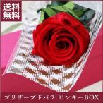 プリザーブドフラワー ピンキーBOX入りLOVEローズ バラ 一輪 送料無料 ギフト プレゼント ブリザードフラワー
