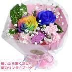 バラ ギフト レインボー ローズ 青 ブルーローズ 夢のワンダーブーケ スタンディングブーケ 誕生日の花  花束 プレゼント