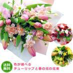 Yahoo!アンのお花屋さんYahoo!店花束 花 ギフト チューリップと春のお花の花束 お祝い バースデー 女性 プレゼント 誕生日 歓送迎 送別 退職 贈り物 卒業