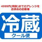 【4999円迄のアレンジをお求めのお客様】夏季期間中のお届け・クール便対応について