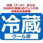 【花束(ブーケ)または5000円のアレンジをお求めのお客様】夏季期間中のお届け・クール便対応について