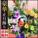 お正月 迎春2018 選べるお正月のお花 招福シリーズ -鳳- 門松 しめ飾り