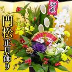 5種類から選べるお正月のお花 門松 干支飾り