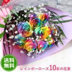 花束 バラ レインボーローズ バラ ギフト 10本の花束 ギフト プレゼント 贈り物