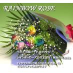 花束 バラ ギフト レインボーローズ バラ5本の花束 ギフト ホワイトデー プレゼント 歓送迎 送別 退職 贈り物 卒業