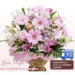フラワーアレンジメント 誕生日の花 ガーベラ 季節のお花 デザイナー オーダー(誕生日プレゼント) 翌日配達 ギフト  贈り物
