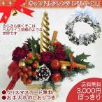 クリスマス プレゼント キャンドル アレンジ ベルサイユ 送料無料