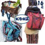送料無料 2way 保冷付き レジかごバッグ リュック トート ショッピング バッグ 買い物 eco エコバッグ レジカゴ マイバッグ