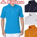 カッパ ゴルフウェア 半袖ポロシャツ メンズ KG712SS4