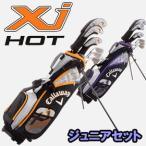 キャロウェイ Xj HOT ジュニアセット 新作 日本仕様 7本セット+スタンドバッグ 初心者 クラブ セット 全品送料無料