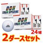 2ダースセット DDHツアースペシャル ゴルフボール 2ダース 全品送料無料