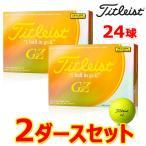 2ダースセット タイトリスト GRANZ グランゼ・プレミアム・イエロー ゴルフボール 2ダース 全品送料無料