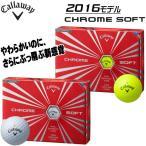 ショッピングキャロウェイ キャロウェイ クロムソフト ゴルフボール 1ダース 新作 2016年モデル callaway CHROME SOFT