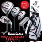 ブリヂストン ツアーステージ V002 メンズ ゴルフクラブセット クラブ11本+キャディバッグ