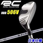 ロイヤルコレクション BBD 506V ユーティリティ Fubuki MI RC カーボン