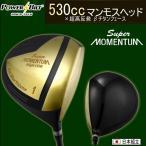 ◇パワービルト スーパーモメンタム 530 高反発 ドライバー
