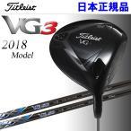 2018年モデル タイトリスト VG3 ドライバー 日本仕様 Titleist VG カーボン シャフト
