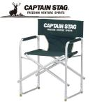 キャプテンスタッグ CS サイドテーブル付 アルミディレクターチェア グリーン M3871
