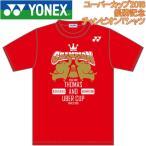 ヨネックス ユーバーカップ2018優勝記念 チャンピオンTシャツ メンズ レディース バドミントン YOB18269 メール便配送