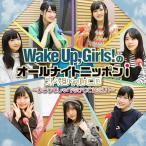 【予約商品/2019年4月1日発売予定】Wake Up, Girls!のオールナイトニッポンi スペシャルCD 〜ひとりでしゃべらせてください!〜