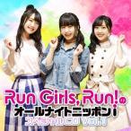 【予約商品/2019年6月14日発売予定】Run Girls, Run!のオールナイトニッポンi スペシャルCD vol.1