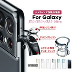 Galaxy S21/S21+/S21 Ultra ケース 背面型 高弾性 耐衝撃 レンズ保護 シリコン おしゃれ かわいい 人気 ギャラクシー S21 プラス ウルトラ スマホカバー