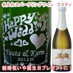 名入れ 酒  天使のアスティ スパークリングワイン 結婚祝い 誕生日 開店祝いプレゼント