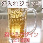 ショッピング父の日 名入れビールジョッキ 誕生日 還暦 定年退職祝い 父の日 送別会 喜寿 米寿 卒業記念品 周年記念 創立記念 表彰