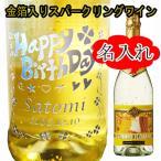 名入れ スパークリングワイン ゴールドトラウム 金箔入り 結婚祝い 開店祝い 誕生日プレゼント