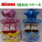 ミキハウス 25 出産祝い おむつケーキ 1段  名入れ 送料無料 即日発送 オムツケーキ