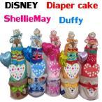ディズニー ダッフィー シェリーメイ 362 出産祝い おむつケーキ 3段   レビューを書いて送料無料 即日発送 オムツケーキ
